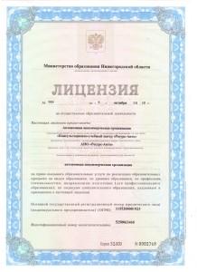 лицензия АНО