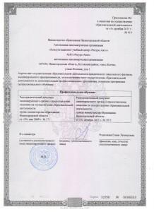 лицензия АНО (3)