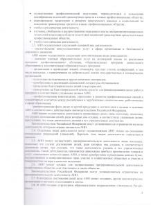 скАНО (3)