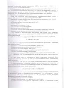 скАНО (7)